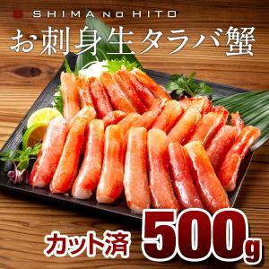 タラバガニ 生食可能 お刺身 カニ かに たらば 500g カニしゃぶ 北海道 お取り寄せ 送料無料 生 カット済み|rebun