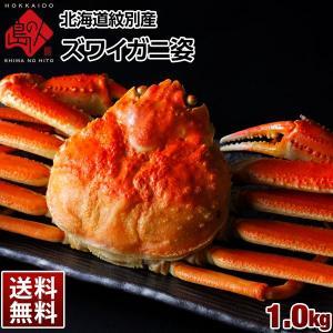 ズワイガニ 姿 北海道 紋別産 1.0kg 2尾で送料無料 ギフト プレゼント用 北海道 内祝|rebun