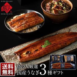 お歳暮 プレゼント 70代 80代 海鮮 ギフト 北海道 人気 のし ランキング 食べ物 内祝い お返し 国産 うなぎ3種セット|rebun