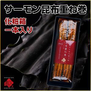 プレゼント お歳暮 昆布巻き サーモン昆布重ね巻 ギフトボックス 1本入 (利尻昆布) ギフト セット グルメ 北海道 食品 食べ物|rebun