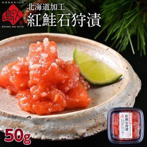 ◆ 商品内容  紅鮭いくら石狩漬  原材料:紅鮭、糀、発酵調味料、醤油、こうじ調味料、昆布エキス、食...