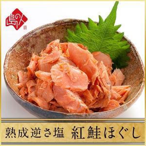 島の人 生珍味シリーズ 熟成逆さ塩 紅鮭ほぐし90g 瓶タイプ