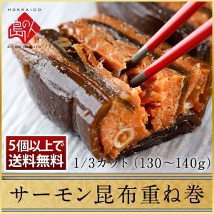 【アウトレット】サーモン昆布重ね巻130~150g