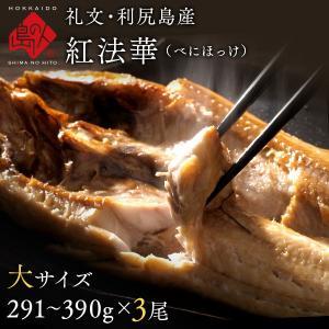 (干物 ホッケ ほっけ)紅ホッケの干物 大サイズ 3尾セット ギフト プレゼント用 北海道 内祝 ホッケの開き ほっけの開き ほっけ ホッケ 開き|rebun