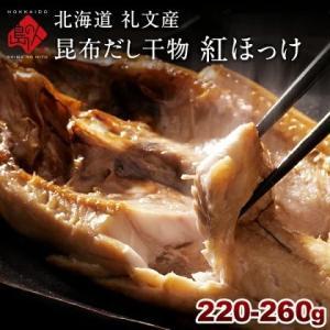 ほっけ ホッケ 法華 干物 北海道産 紅法華 1枚セット 中サイズ 生干し昆布干物シリーズ ギフト プレゼント用 ホッケの開き ほっけの開き ほっけ ホッケ 開き|rebun