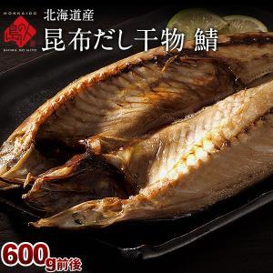 サバ 北海道産 鯖(サバ) 250-300g 旨さの秘密は自慢の利尻昆布 北海道 内祝|rebun