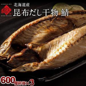 サバ 北海道産 鯖(サバ) 250-300g 3尾セット 旨さの秘密は自慢の 利尻昆布 北海道 内祝|rebun