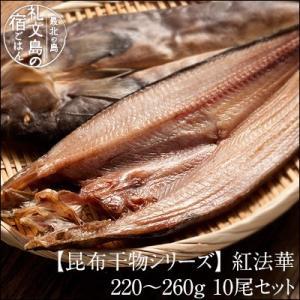 ( ほっけ ホッケ 法華 ) 干物 北海道産 紅法華 220〜260g 10尾セット 中サイズ 生干し昆布干物シリーズ ギフト ホッケの開き ほっけの開き ほっけ ホッケ 開き|rebun