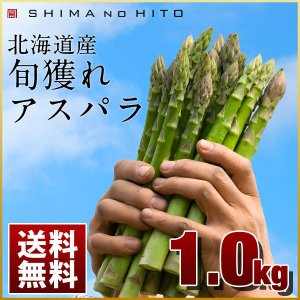 北海道産「アスパラガス優品(L〜2L) 2.0kg」送料無料...