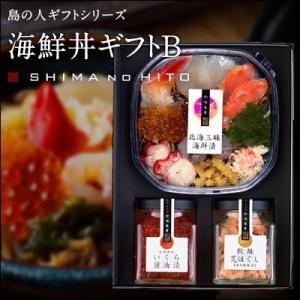 プレゼント 海鮮丼ギフトB ギフト プレゼント用 北海道 内祝 rebun