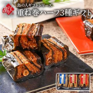 プレゼント 昆布巻き 重ね巻ハーフ3種ギフト セット グルメ 北海道 食品 食べ物 出産祝い 内祝い お返し|rebun