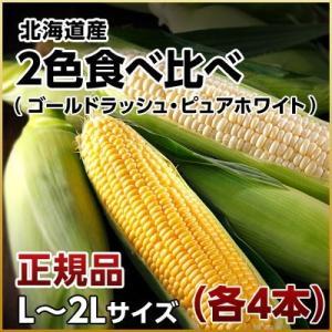 (とうもろこし トウモロコシ コーン)北海道産ゴールドラッシ...