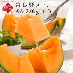 メロン めろん 北海道産 富良野メロン 1玉 2kg 秀品 送料無料 8月下旬以降お届け|rebun