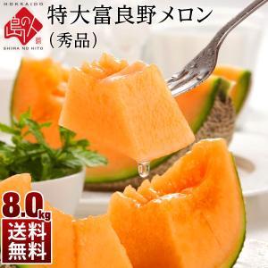 メロン めろん 北海道産 富良野メロン 4玉 8kg 秀品 送料無料 8月下旬以降お届け|rebun