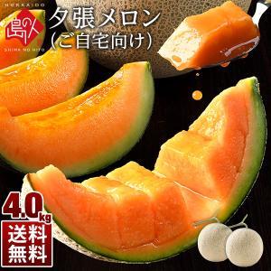 訳あり 夕張メロン ご自宅用 4.0kg (2〜4玉) 送料...
