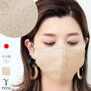 日本製レースマスク mask005 おしゃれ レディース 洗えるマスク 夏用マスク 冷感マスク ひん...