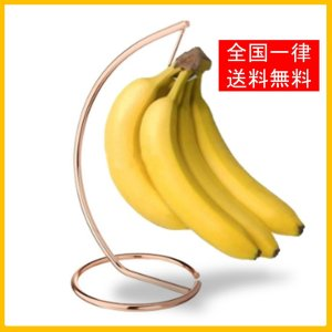 Recca ユーロ バナナホルダー 3種類(ブラウン シルバー ブロンズ)
