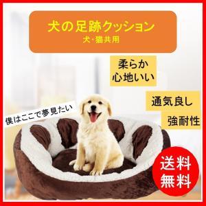 ペット用 ベットクッション 犬、猫もリビングで一緒 全3色    送料無料