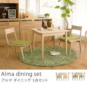 ダイニングテーブルセット 低め 2人用 3点セット Alma...