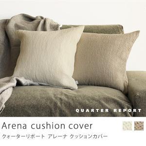 クッション フェザークッション カバーセット QUARTER REPORT Arena アレーナ リネン 45×45 ワッフル 無地 ナチュラル おしゃれ あすつくの写真