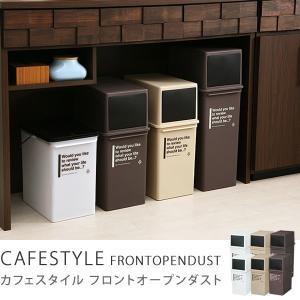 ゴミ箱 キッチン カフェ 北欧 ナチュラル CAFESTYLE フロントオープンダスト Mサイズ おしゃれ あすつく receno