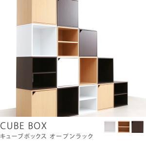 カラーボックス キューブボックス(オープン/扉付き/棚付き)/あすつく|receno