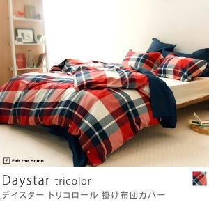 掛け布団カバー Daystar tricolor シングル 北欧 おしゃれ あすつく receno
