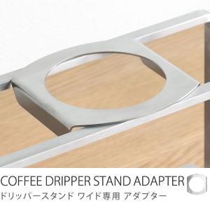 NPS コーヒードリッパースタンド ワイド専用 アダプター【最短7〜10日後出荷】