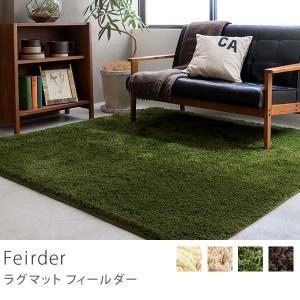 ラグマット 芝生 ふかふか 130×190 長方形 Feirder あすつく receno