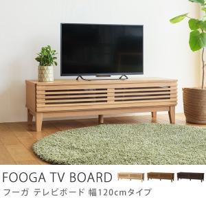 テレビ台 テレビボード FOOGA 120 cmタイプ/送料無料 /夜間不可/日・祝日時間指定不可|receno
