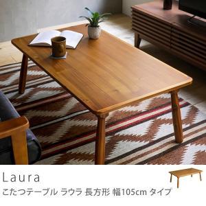 こたつテーブル Laura 長方形 幅105cmタイプ/送料無料/夜間指定不可|receno