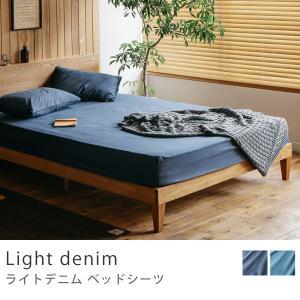 ボックスシーツ ベッドシーツ Light denim セミダブルサイズ/あすつく receno