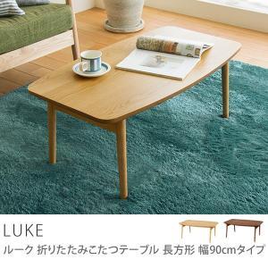 折りたたみこたつテーブル LUKE(90cm×50cm)/送料無料/あすつく|receno