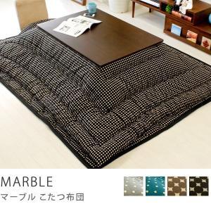 こたつ布団 日本製 ドット こたつ布団 MARBLE 230×185の写真