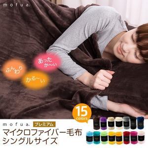 毛布 マイクロファイバー毛布 シングルサイズの写真