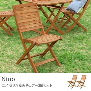 折りたたみガーデンチェアー Nino 2脚セット/送料無料/【即日出荷対応】