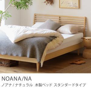 木製ベッド NOANA スタンダードタイプ(クイーンサイズ・フレームのみ)/送料無料/時間指定不可/即日出荷可能|receno