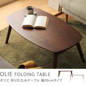 OLIE 折りたたみ テーブル 幅 90  ウォールナット 木製 北欧 ヴィンテージ/即日出荷可能|receno