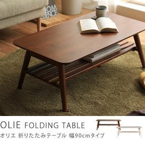 OLIE 収納付き 折りたたみ テーブル 幅 90  北欧 ヴィンテージ 木製/即日出荷可能|receno