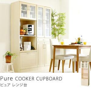 キッチン収納 ピュア Pure レンジ台 幅60cm/高さ180cmタイプ 送料無料/即日出荷可能|receno