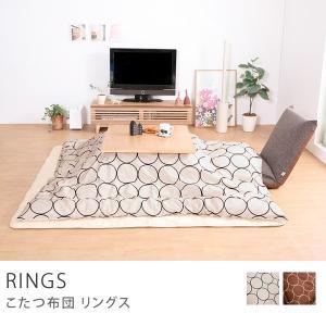 フルカバーリングこたつ布団 RINGS 245cm×195cm/送料無料|receno