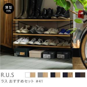 カテゴリー:R.U.S おすすめセット #41  サイズ:本体サイズ:幅 92cm × 奥行き 23...