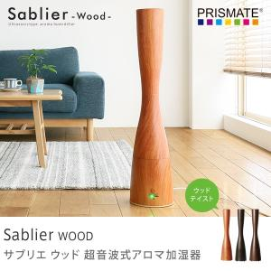 超音波式アロマ加湿器 Sablier Wood /ポイント10倍/あすつく/プレゼント付き|receno