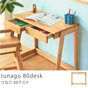 学習机 デスク 子供 おしゃれ 北欧 つなご tunago 80 デスク 送料無料