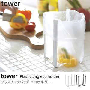 キッチン収納 ゴミ箱 tower プラスチックバッグエコホルダー 小物 防水 北欧 おしゃれの写真