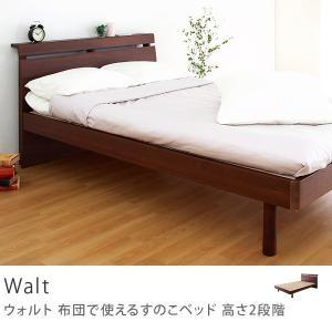 布団で使えるすのこベッド Walt 高さ2段階タイプ(シングル・フレームのみ)/送料無料/夜間不可、日・祝日時間指定不可|receno