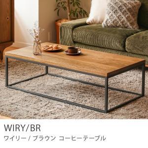 コーヒーテーブル WIRY ヴィンテージ インダストリアル アイアン 木製 /送料無料/即日出荷可能|receno
