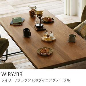 ダイニングテーブル 160 WIRY ヴィンテージ 西海岸 無垢 アイアン 送料無料 【開梱・設置付き】の写真
