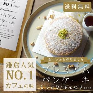 【送料無料】 プレミアムパンケーキ(しっとり/ふんわり) 高級食パンからつくられたパンケーキミックス 175g 国産小麦100% アルミフリー
