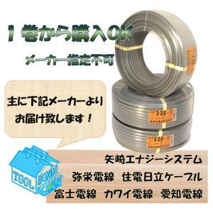 電線 2.0mm×3芯 VVFケーブル 2.0×3C 100m1巻